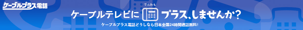 ケーブルプラス電話バナー