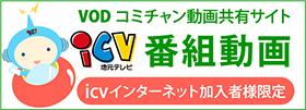 ICV番組動画